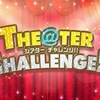 THE@TER CHALLENGEが19日より開催中!!!!