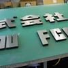 【写真豊富】金属っぽいカルプ文字