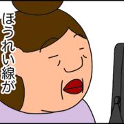 婚 活 5 日出子 ヲチ