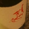 『土佐しらぎく 純米大吟醸』氷温貯蔵でゆっくり熟成。まろやかで繊細な味わい。
