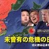 3月12日(月)未曽有の危機の日本(続)