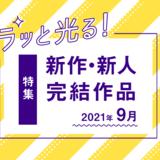 キラッと光る!新作・新人・完結作品特集(9月号)
