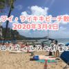 ハワイ・ワイキキビーチ散歩 コロナの影響は?
