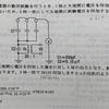 高圧受電設備の地絡検出用の計器用変圧器(ZPC)の試験電圧がE(=3,810V)であることを、アホのように対称座標法を適用して証明する