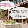 神戸三宮「スターバックス リザーブ®」に行ってきた!【スタバとどう違うの?関西の店舗は?】