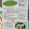 【旭川市】託児付きの料理教室に参加してきました。