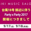 台風18号 接近に伴う Party×Party開催について