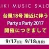 台風18号 接近に伴う Party×Party開催について
