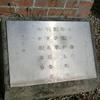 万葉歌碑を訪ねて(その324)―東近江市糠塚町 万葉の森船岡山(65)―