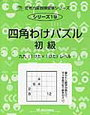 「四角わけパズル初級」終了(サイパー思考力算数練習帳シリーズ19)【小3息子】