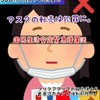 フリマアプリでもマスクの転売はNG 5年以下の懲役または300万円以下の罰金が科せられる