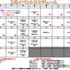 2月スケジュールとV♡D♡E