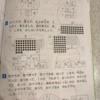 【小学生】家庭学習用のプリント、どうしてますか?