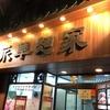 永華麵家で香港の輪ゴム麺を食べよう