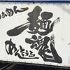 麺魂(都城市)海老そば