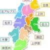 【旧国名シリーズ】日本のヘソ・信濃国の苦悩