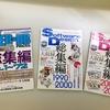 IT雑誌総集編はソフトウェア技術史の博物館