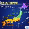 今年のホタルの出現は季節外れの春の暖かさで全国的に例年より早めか!?東京など太平洋側ではまもなく見頃に!!