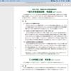 早稲田大学法科大学院入試:ステートメントの書き方