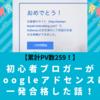 【累計PV数259】雑魚初心者ブロガーがGoogleアドセンスに一発合格した!