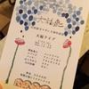 石田屋ガマダン 2周年記念 大福ライブ 「大福来」