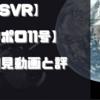 【PSVR】初見動画【アポロ11号】を遊んでみての感想と評価!