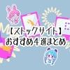 【ストックイラスト】サイトおすすめ4選まとめ