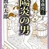 【読書感想文】 池波正太郎/剣客商売三 陽炎の男 【2002年刊行】