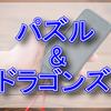 【パズドラ】ガネーシャの財窟【ゲーム】