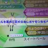 【ポケモンUSUM】ヌシールを集めてもらえるぬしポケモンは強い?レーティングバトルでも使用可能!