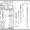 株式会社ポケットチェンジ 第2期決算公告 / 減少公告