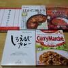 【おうち時間】レトルトカレーの食べ比べ