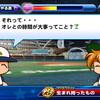 【選手作成】サクスペ「フリート高校 天才投手作成⑤」