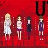 「U12」」っていう漫画がくだらなすぎて面白い!!