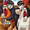 インベスターZが20巻まで、1巻あたり全て5円で購入できる(10/29まで!!)
