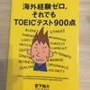 「海外経験ゼロ。それでもTOEICテスト900点」のレビュー