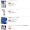 Amazonの詐欺業者や悪質な転売業者への評価を商品レビュー欄でやってはいけない
