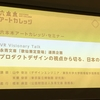永青文庫「歌仙兼定登場」連携企画 『プロダクトデザインの視点から切る、日本の刀剣』に行ってきました