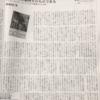 「図書新聞」2020年4月11日号にキャサリン・バーデキン『鉤十字の夜』の書評「ファシズムと女性差別の融合は現代日本の病理そのものである」が掲載