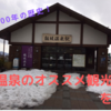 【福島】飯坂温泉のオススメ観光プラン【温泉・食事・宿まで完全網羅!】