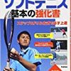 テニス未経験の中高年が、ソフトテニスをはじめるためのおすすめ本(その3)『勝つためのソフトテニス 基本の教科書』