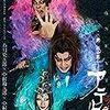「阿弖流為」続・Blu-ray/DVDをもっと楽しむ!