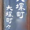 【小石川區】大塚町