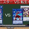 【遊戯王】@イグニスター vs 転生炎獣+斬機!【ゆっくり対戦動画】