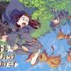 アニメ『リトルウィッチアカデミア』 -好きなものを好きだと言うこと-