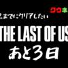 3日後にクリアするThe Last of Us