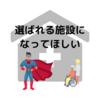 【介護ブログ】 老人ホームの今後ってどうなるのかな?