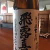飛露喜特別純米無濾過生原酒