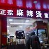 大麦(damai.cn)でチケットを買った話の続報 広州1日目。
