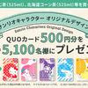 TOCHIとCRAFT サンリオキャラクター オリジナルデザイン QUOカードプレゼント